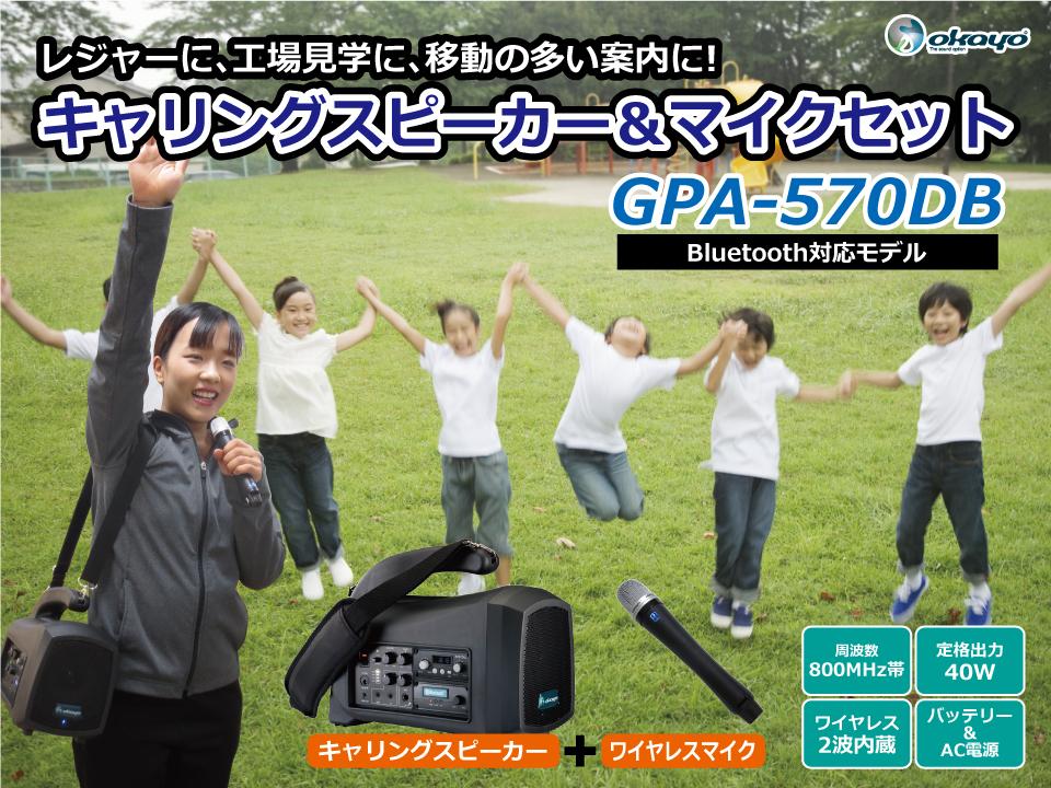 800MHz帯キャリングスピーカー&マイクセット GPA-570DB