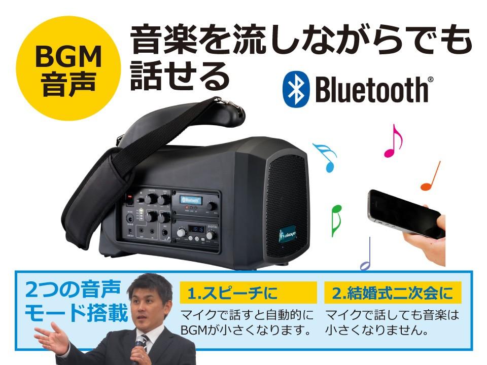BGMなどの音声を流しながら話せるので、スピーチや結婚式二次会に便利。