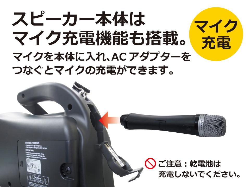 スピーカー本体はマイク充電機能も搭載。