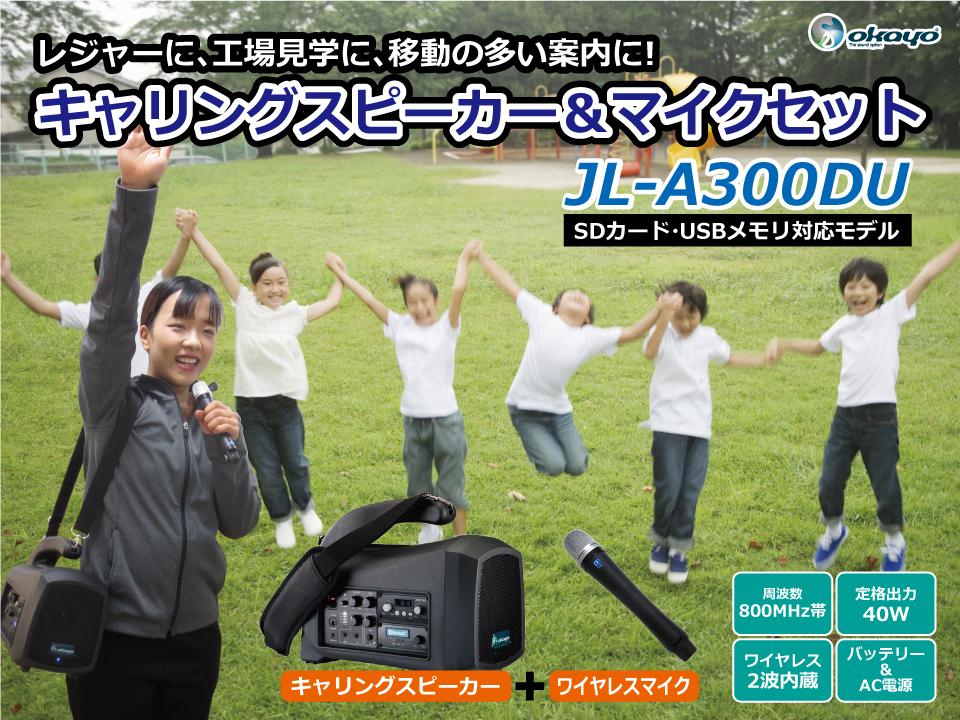 800MHz帯キャリングスピーカー&マイクセット GPA-570du