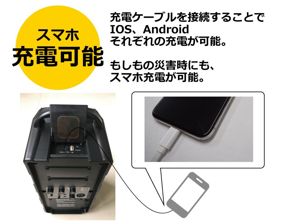 緊急時にはスマホのバッテリーも充電できます。