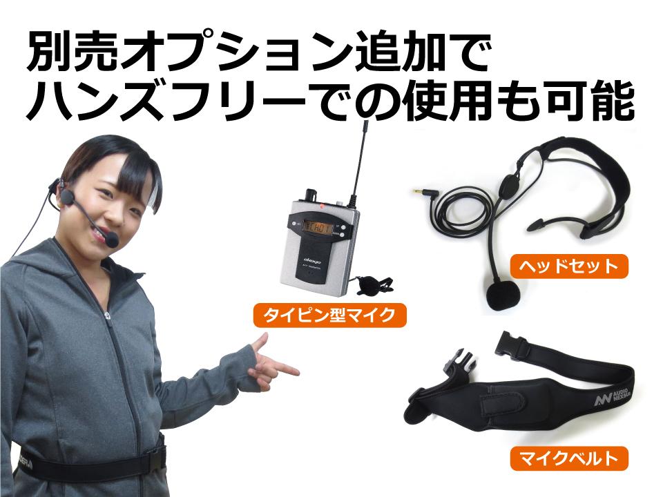別売オプション追加でハンズフリーでの使用も可能。