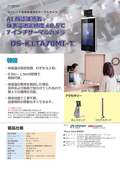 DS-K1TA70MI-Tチラシサムネイル