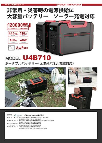 U4B710チラシサムネイル